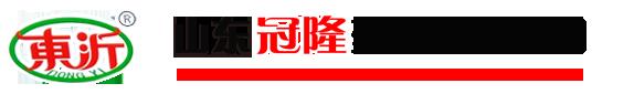 山東冠隆藥(yao)業有(you)限公司